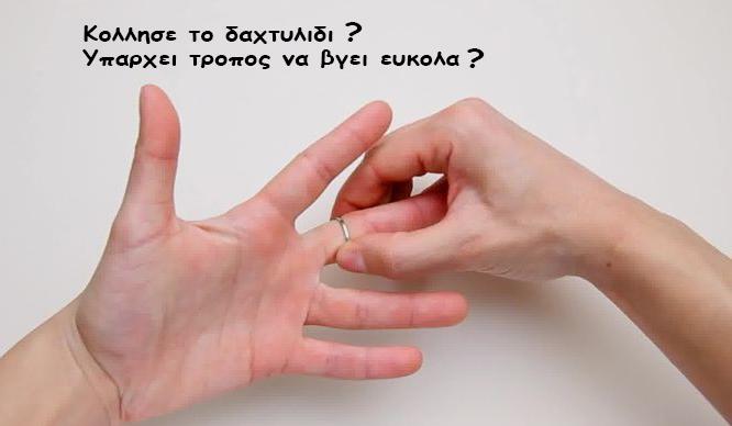 Κόλλησε το δαχτυλίδι
